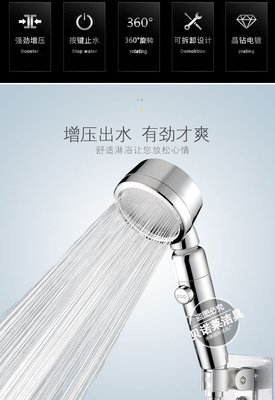 電鍍增壓蓮蓬頭 淋浴手持花灑 可一鍵止水 360度旋轉 日本款噴頭過濾 德國增壓技術 不鏽鋼面材質 耐摔環保