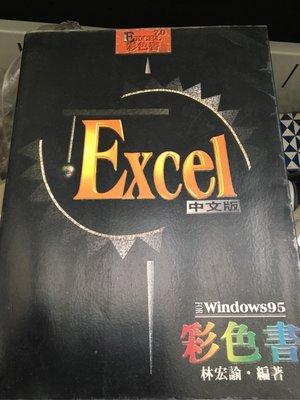 電腦書籍(Excel)7.0彩色書