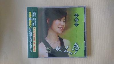 【鳳姐嚴選二手唱片】 詹雅雯 女人夢 [歌唱伴唱] 全新未拆 大信發行