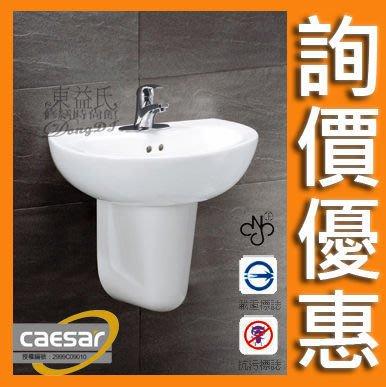 【東益氏】凱撒衛浴洗臉盆LS2150D / B262C《面盆+半瓷腳+單槍龍頭》另售馬桶 小便斗 蹲便