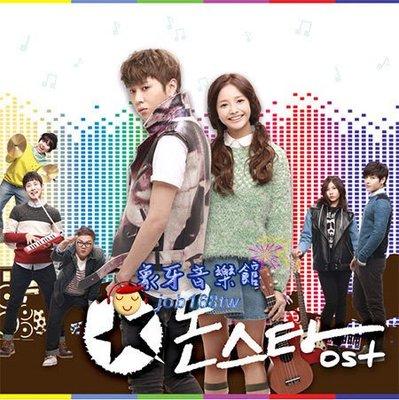 【象牙音樂】韓國電視原聲帶-- Monstar OST (tVN Music Drama)