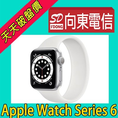 【向東-南港忠孝店】全新apple watch  Series 6 S6 GPS 44MM 攜碼遠傳688單機6800元