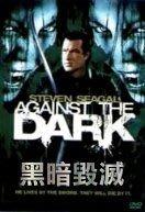 菁晶DVD~黑暗毀滅-二手正版(下標即售)