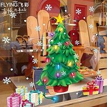 西柚姑娘雜貨鋪☛熱賣中#飛彩節日墻貼紙 雪花可移除商業櫥窗兒童房幼兒園裝飾貼畫圣誕樹