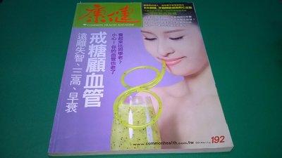 大熊舊書坊-康健 雜誌 192 戒糖顧血管 遠離失智 三高 早衰  -5*