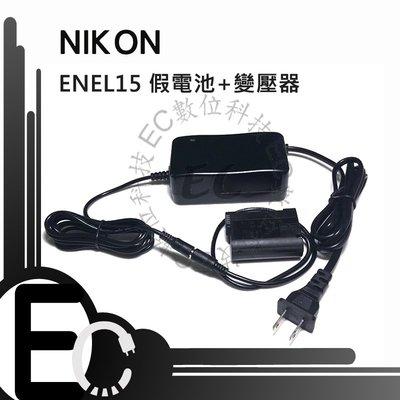【EC數位】 Nikon EH-5A 變壓器 ENEL-15 假電池 D850 D750 D7500 D800 Z6