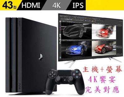 PS4主機 PRO 7117B + PHILIPS 飛利浦 43吋 4K高階電腦螢幕BDM4350UC