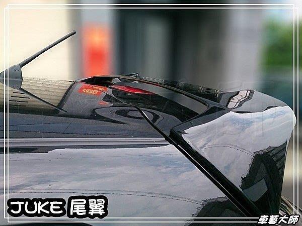 ☆車藝大師☆批發專賣 NISSAN 14年 JUKE 尾翼 擾流板 含烤漆 空力套件 LED後視鏡 後保桿燈