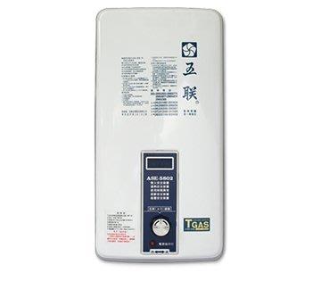 【婦品廚藝生活館】五聯 ASE-5802(5812) 戶外設置型熱水器(RF式)