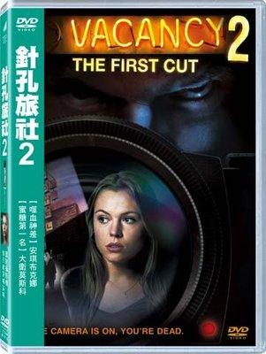 (全新未拆封)針孔旅社2 Vacancy 2: The First Cut DVD(得利公司貨)