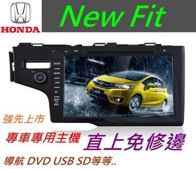 New Fit 音響 15款 新FIT 專用機 汽車音響 主機 導航 USB DVD 倒車鏡頭 雅歌 喜美