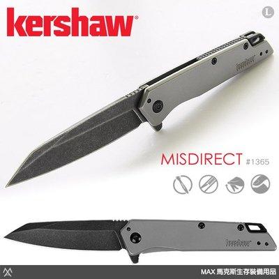 馬克斯 - kershaw MISDIRECT 折刀 / 1365