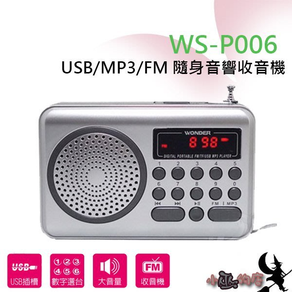 「小巫的店」實體店面*( WS-P006)旺德 USB/MP3/FM 隨身音響 收音機(銀色下標區)