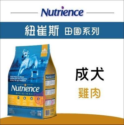 Nutrience紐崔斯【田園成犬/雞...