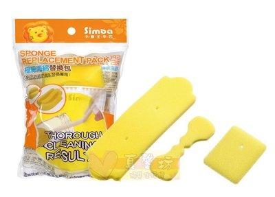 真馨坊*小獅王Simba 極細海綿替換包 (奶瓶刷+奶嘴刷) / S1406 / 適用S1416