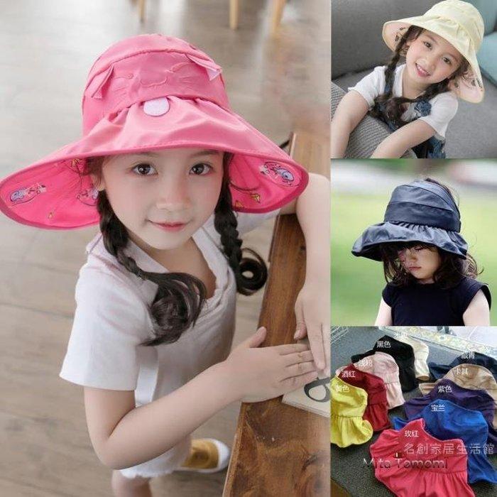 女童遮陽帽秋季親子兒童防曬帽寶寶帽子男沙灘帽空頂帽太陽帽涼帽尾牙