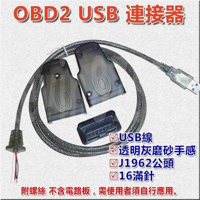 OBD 2 轉 USB 連接器