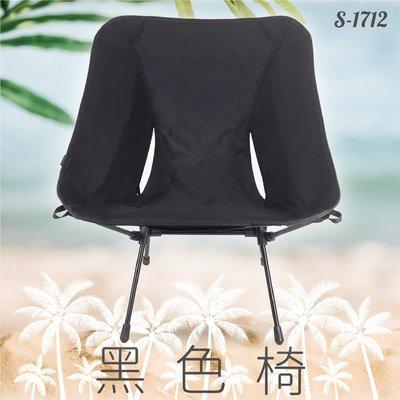 【露營趣】OWL CAMP經典椅 S-1712 黑色 露營椅 摺疊椅 收納椅 沙灘椅 輕巧 旅行 合金 機能布