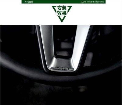 車身貼 金屬AMG 隨意貼 改裝 百貨 AMG 貼紙 賓士 方向盤貼 音響貼