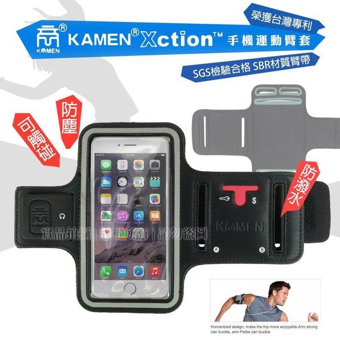 KAMEN Xction 4.3吋以下 運動臂套/跑步/臂帶/手機袋/運動/夜跑/騎單車/健身/路跑/保護袋/慢跑/夜跑