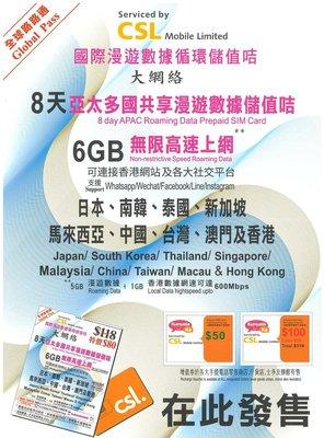 CSL (亞洲多國)全球路路通6GB/8天亞太多國共享漫遊數據儲值卡上網卡數據卡Sim卡