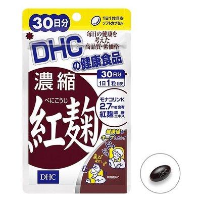 【現貨】DHC 濃縮紅麴精華 30日份 【4511413608197】訂單成立後🚚24h內⏰出