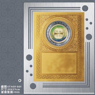 金屬框獎狀 STA01-001