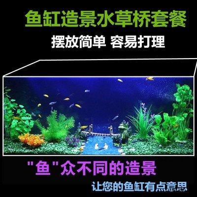 魚缸裝飾 魚缸造景擺飾 魚缸造景裝飾套餐仿真水草套餐彩石假山裝飾水族箱裝飾造景假山橋全館免運價格下殺