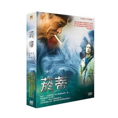 經典影片《菸蒂》DVD 黃河 喜翔 蔡明修:《入圍2014年金鐘獎》