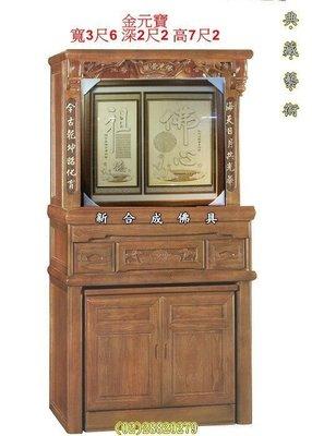 新合成佛具 LED檜木型 3尺6,4尺2,5尺1,5尺8 神廚佛廚佛像神像佛桌神桌佛櫥神櫥 最新款 歡迎洽詢多種款式