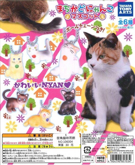 【扭蛋屋】街角貓咪吊飾《全6款》
