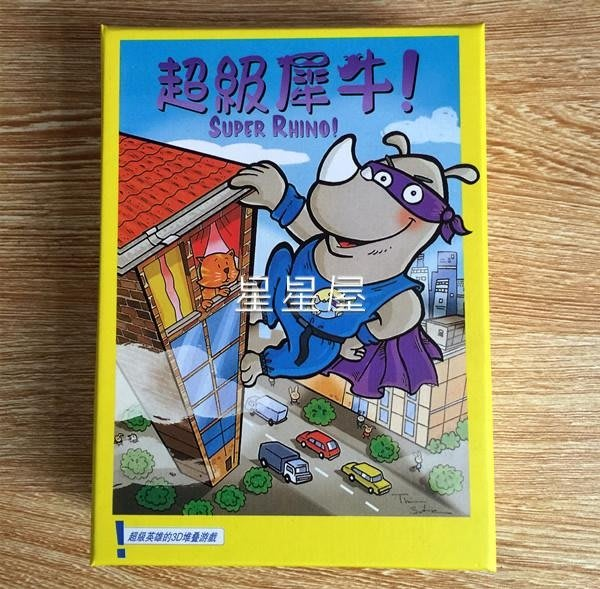 (免運)超級犀牛 成人兒童益智玩具3D疊疊樂親子聚會 [BOOM]