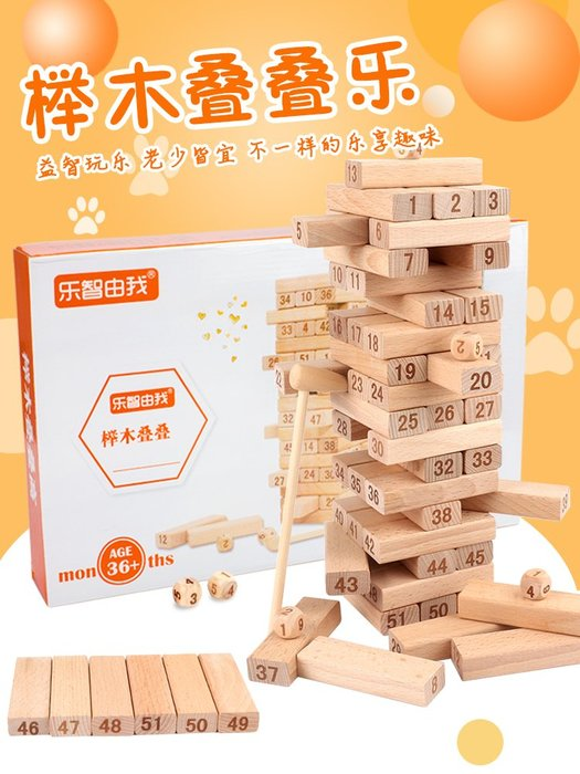 乾一叠叠高堆堆乐抽木条成人叠叠乐抽抽乐釜底抽薪积木塔儿童益智玩具