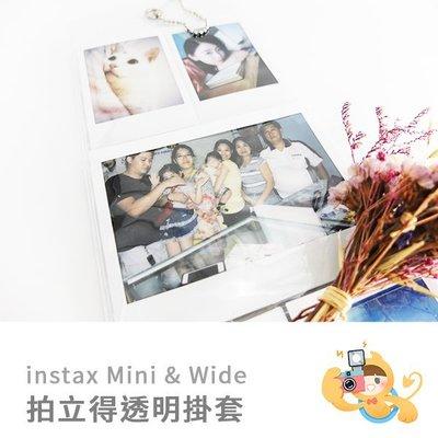 『樂魔派』富士 MINI 拍立得底片用壁掛式透明相片套掛套 可放10張