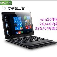 【新品上架】10.1寸PC二合一平板電腦4G+64G 四核雙系統Win10平板帶HDMI多接口筆記本電腦#21383