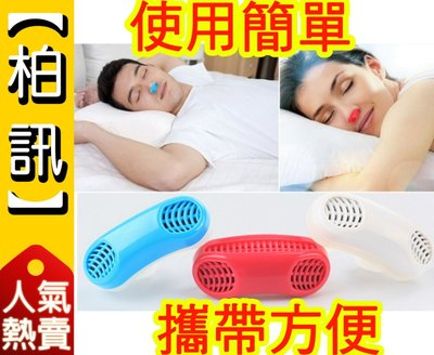 【送透明收納盒!】新款 止鼾器 鼻塞呼吸器 呼吸空氣通風器 舒壓助眠器 止鼾貼 助眠器 幫助睡眠入睡