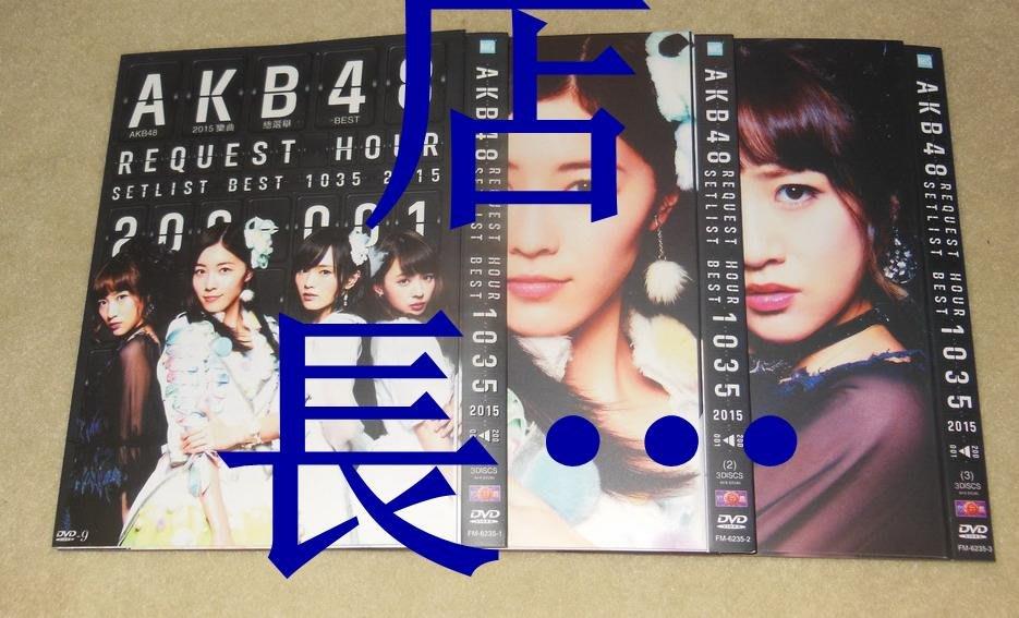 宇哲高清DVD店   AKB48 REQUEST HOUR SETLIS BEST 200-1 2015樂曲總選舉演唱會 全新盒裝 兩部免運