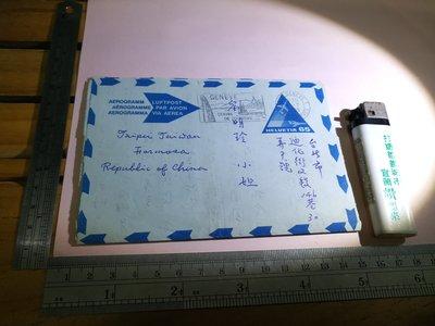 1969年 名人 書信 外國友人含實寄封 郵戳 銘馨易拍 PP057 老資料書信文件 如圖
