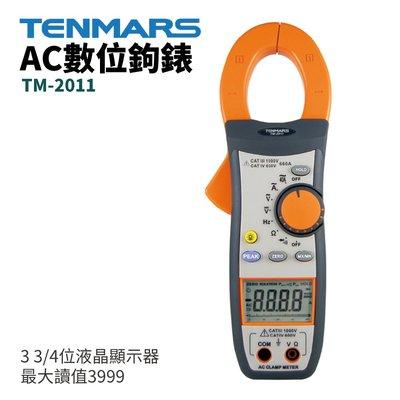 【TENMARS】TM-2011 AC數位鉤錶