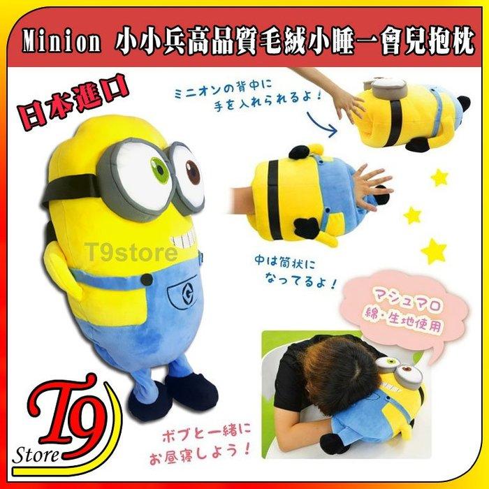 【T9store】日本進口 小小兵高品質毛絨小睡一會兒抱枕