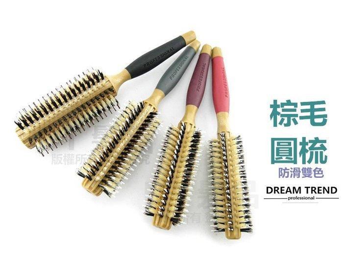 【DT髮品】專業防滑握柄 鬃毛圓梳 雙色鬃毛 防滑 圓梳 另售 按摩梳 離子梳 排骨梳【0313088】