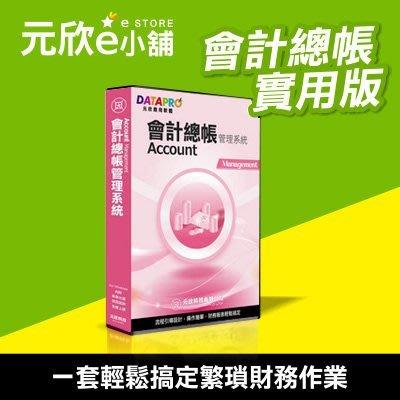 【e小舖-06號】元欣會計總帳管理系統(英)-實用單機版-人性化流程,操作簡單 只要4190元