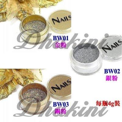精緻完美的金屬風格~《Nails仿金屬粉》~超便宜每瓶70元~有三色可選