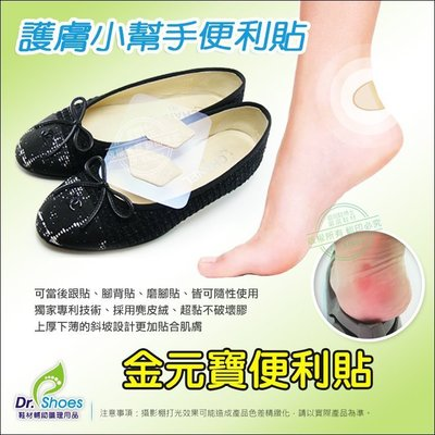金元寶便利後跟貼3mm 鞋子磨擦腳跟 腳背磨擦隔離 服貼升級精巧實用 觸感極緻╭*鞋博士嚴選鞋材*╯