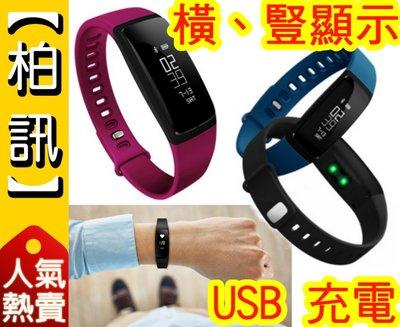 現貨!清貨價!【繁體中文!送腕帶!】iwown埃微V07 防水心率智慧手環Line FB藍牙手環 V70 藍芽手錶