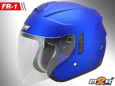 M2R 安全帽 FR-1/FR1 消光...