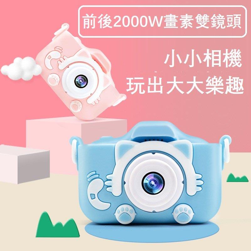 正品台灣貨 第十代兒童相機2200W畫素 自帶記憶體 前後雙鏡頭 兒童禮物 卡通數位相機 小單眼相機 運動攝影機兒童玩具