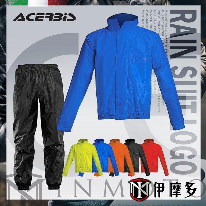 伊摩多※義大利 ACERBIS 兩件式 雨衣雨褲 套裝組 拉鍊褲管好穿脫 RAIN SUIT LOGO 。藍黑 5色可選