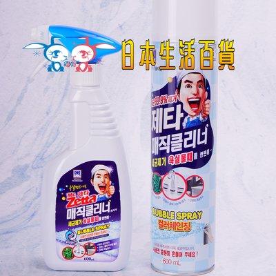 [霜兔小舖] 韓國 Zetta 去污霸 萬用清潔劑 去汙 去垢 鐵罐泡沫/ 噴瓶款600ml