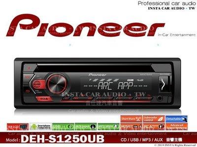 音仕達汽車音響 先鋒 PIONEER【DEH-S1250UB】CD/MP3/USB/安卓/AUX CD音響主機